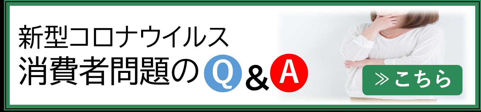 新型コロナウイルス消費者問題Q&A
